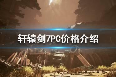 《轩辕剑7》游戏多少钱?PC价格介绍