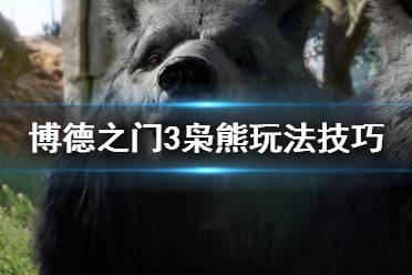 《博德之门3》枭熊怎么驯养?枭熊玩法技巧