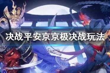 《决战平安京》京极决战玩法介绍 S11赛季新模式京极决战
