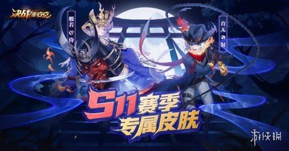《决战平安京》10月16日新赛季更新公告 S11赛季开启大量玩法调整