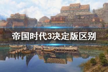 《帝国时代3决定版》新国家有哪些?区别介绍