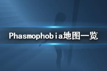 《Phasmophobia》地图是什么 地图一览