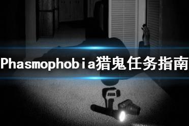 《Phasmophobia》猎鬼任务怎么做 猎鬼任务指南