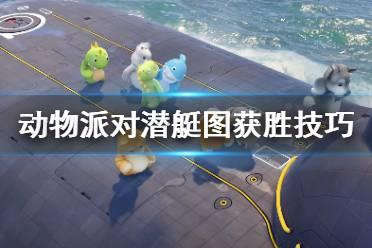《动物派对》潜艇图怎么玩 潜艇图获胜技巧分享