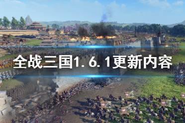 《全面战争三国》1.6.1更新了什么?1.6.1更新内容一览