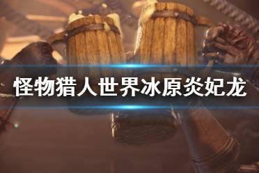 《怪物猎人世界冰原》炎妃龙用轻弩怎么打 炎妃龙轻弩打法