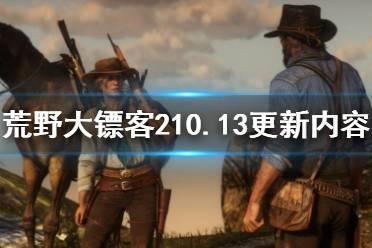 《荒野大镖客2》10月13日更新了什么?10月13日更新内容介绍