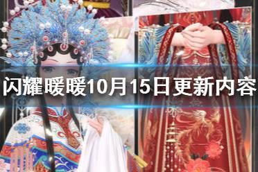 《闪耀暖暖》10月15日更新内容一览 10月15日更新公告