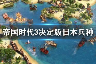 《帝国时代3决定版》日本兵种分享 日本兵种有什么
