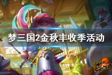 《梦三国2》金秋丰收季怎么玩 金秋丰收季活动介绍