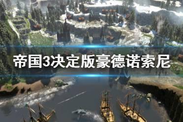 《帝国时代3决定版》豪德诺索尼兵种有什么 豪德诺索尼兵种介绍