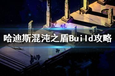 《哈迪斯杀出地狱》混沌之盾怎么配置?混沌之盾Build攻略