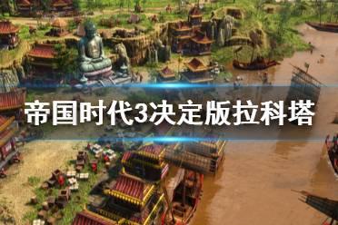 《帝国时代3决定版》拉科塔兵种介绍 拉科塔兵种有哪些