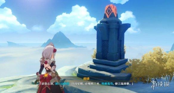 《原神手游》庆云顶的浮岛怎么去 庆云顶的浮岛前往方法