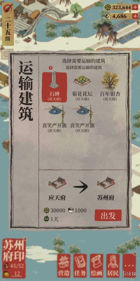 《江南百景图》特殊建筑怎么运往杭州 特殊建筑运往杭州方法介绍