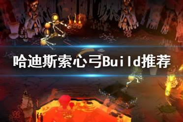《哈迪斯杀出地狱》索心弓怎么用?索心弓Build推荐