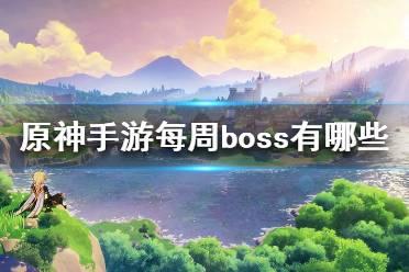 《原神手游》每周boss有哪些 周常boss介绍