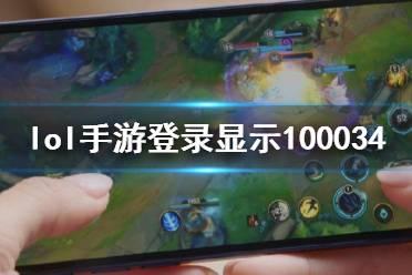 《英雄联盟手游》登录显示100034怎么办 登录显示100034解决方法