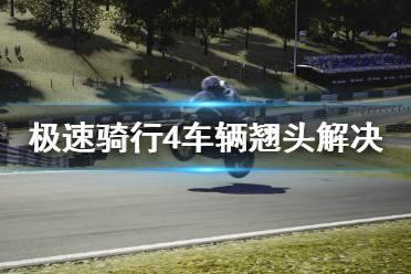 《极速骑行4》车辆翘头怎么办 车辆翘头解决方法
