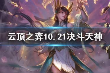 《云顶之弈》10.21决斗天神怎么玩?10.21决斗天神阵容分享