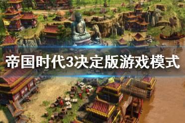 《帝国时代3决定版》游戏模式有哪些?游戏模式介绍