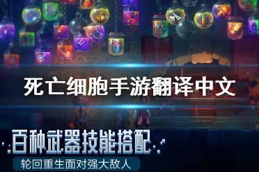 《死亡细胞手游》翻译中文 新手攻略