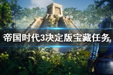 《帝国时代3决定版》宝藏任务怎么做 宝藏任务完成方法