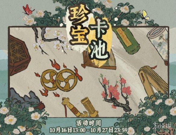 《江南百景图》珍宝卡池什么时候上线 珍宝卡池上线时间介绍