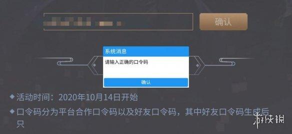 《天涯明月刀手游》兑换码在哪输入 兑换码输入地址