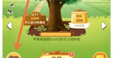 淘宝芭芭农场怎么合种爱情树 淘宝芭芭农场合种爱情树方法