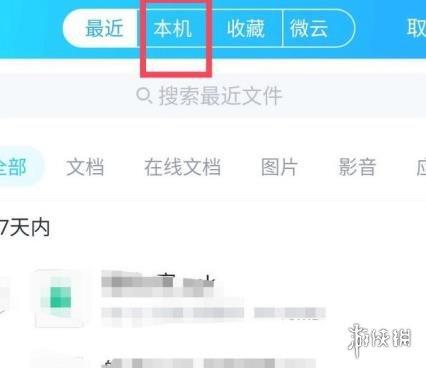 QQ软件app怎么发送好友 QQ软件app发送好友方法