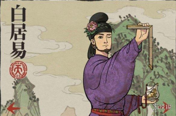《江南百景图》白居易天赋是什么 白居易天赋介绍