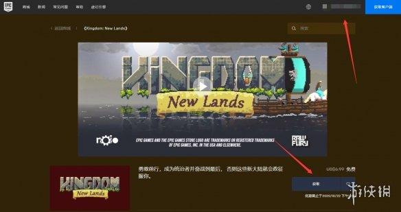 《王国新大陆》免费怎么领 游戏免费领取方法一览