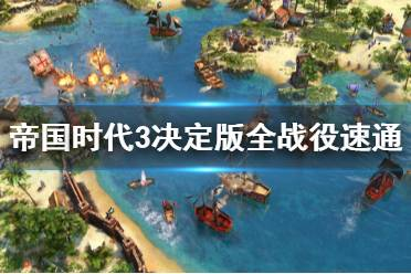 《帝国时代3决定版》全战役速通视频攻略合集 战役怎么打?