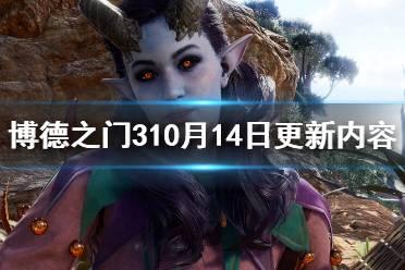 《博德之门3》10月14日更新内容一览 10月14日更新了哪些内容?