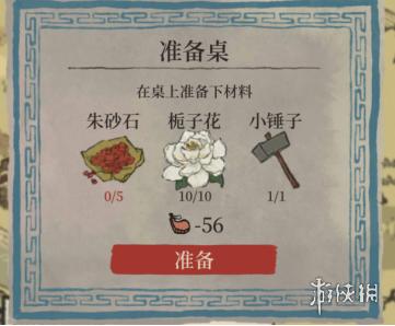 《江南百景图》阿沁颜料铺怎么修 阿沁颜料铺修复方法