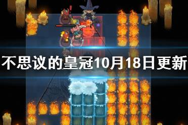《不思议的皇冠》10月18日更新了什么 10月18日更新内容介绍