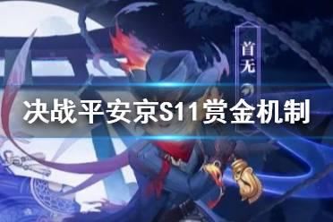 《决战平安京》S11赛季赏金机制解读 新版赏金机制详解
