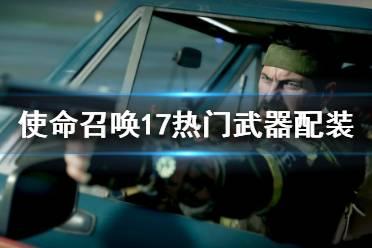 《使命召唤17》武器怎么配装?热门武器配装推荐
