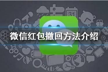 微信红包怎么撤回 红包撤回方法介绍