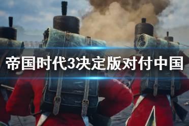 《帝国时代3决定版》打中国怎么打 对付中国方法