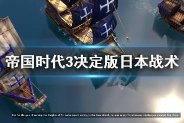 《帝国时代3决定版》日本有什么战术 日本战术指南