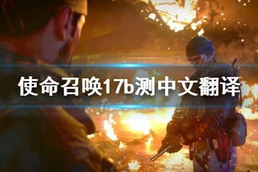 《使命召唤17》b测有中文吗?b测中文翻译分享