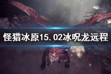 《怪物猎人世界冰原》15.02冰呪龙拔刀大剑怎么配置?15.02冰呪龙远程配置推荐