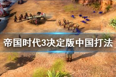 《帝国时代3决定版》中国怎么用 中国打法指南