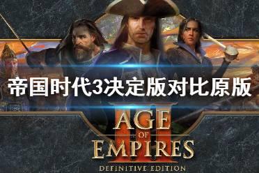 《帝国时代3决定版》对比原版视频分享 与原版比有什么改进?