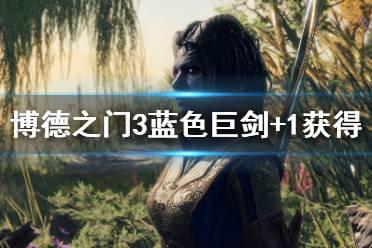 《博德之门3》蓝色的巨剑+1在哪?蓝色的巨剑+1获得方法分享
