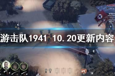 《游击队1941》10.20更新了什么?10.20更新内容介绍