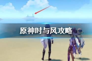 《原神手游》时与风攻略 时与风任务怎么完成