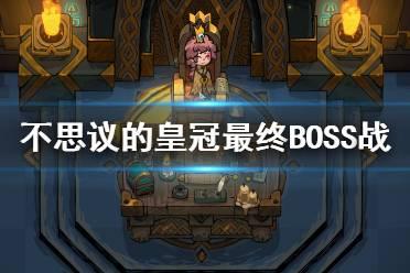 《不思议的皇冠》最终BOSS战打法视频 最终boss怎么打?